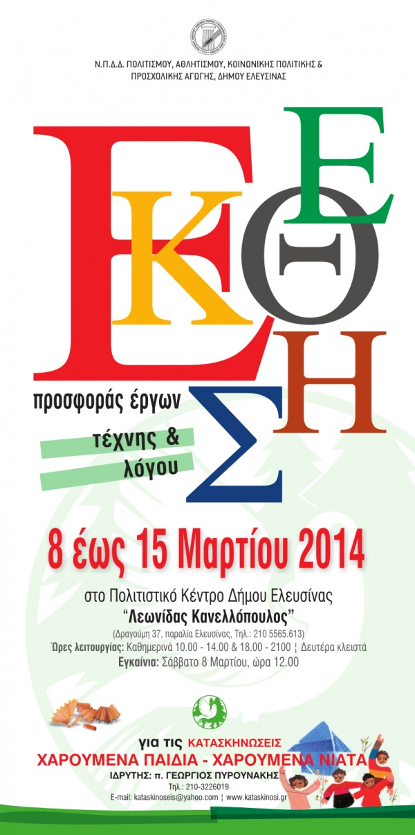 Ekthesi (Αφίσα42Χ21)