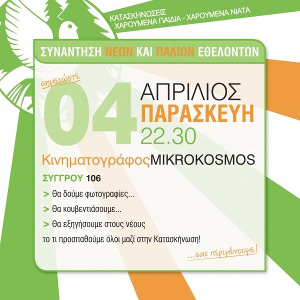 Afissa synantisis Mikrokosmos2014_high_quality_version