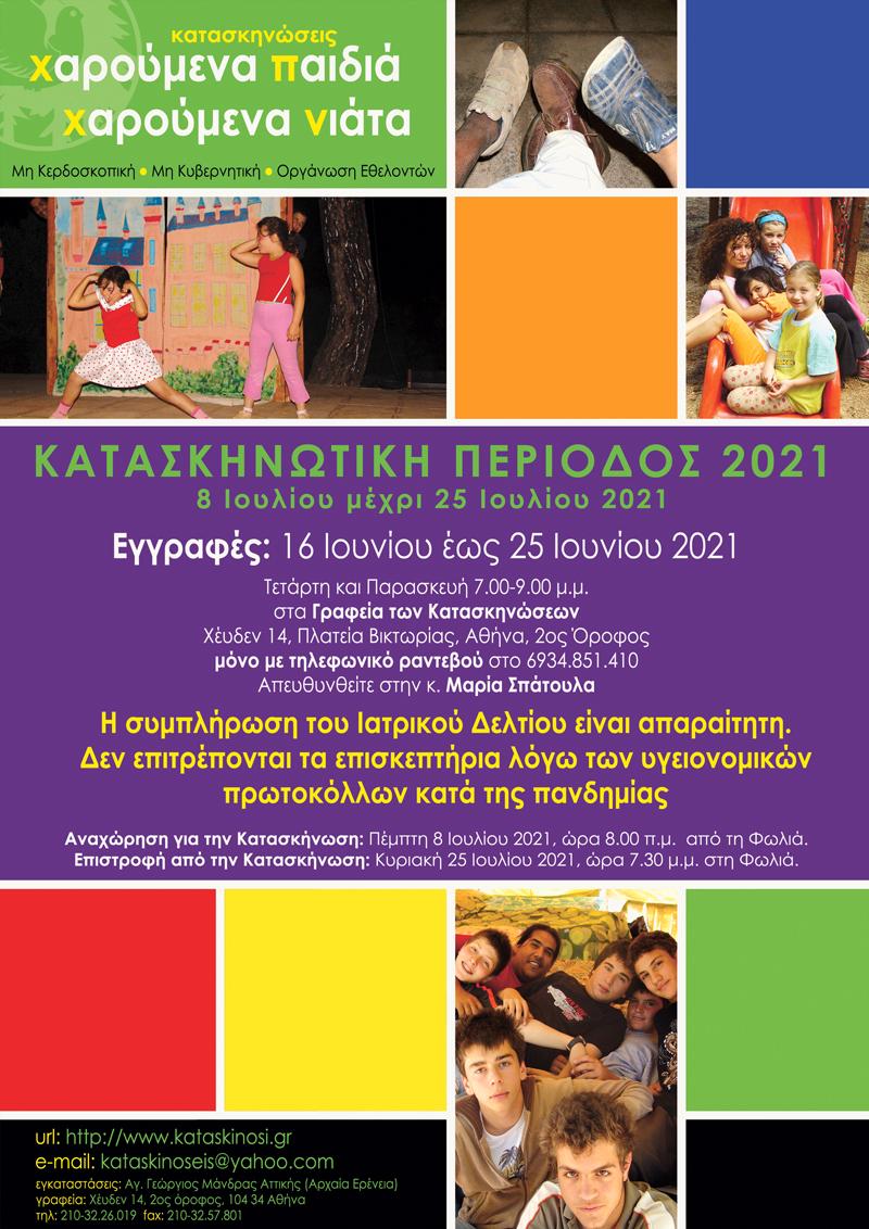 Εγγραφές παιδιών στην Κατασκήνωση 2021